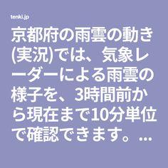 京都府の雨雲の動き(実況)では、気象レーダーによる雨雲の様子を、3時間前から現在まで10分単位で確認できます。雨の強さのレベルを知るためにご利用ください。