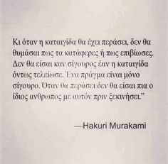by Hakuri Murakami Love Quotes Poetry, Wisdom Quotes, Me Quotes, Qoutes, Greece Quotes, Meaningful Quotes, Inspirational Quotes, Sylvia Plath Quotes, Unspoken Words