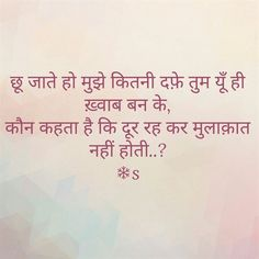 ye mulakate dil ki hoti h. Love Quotes For Her, Love Quotes For Him Romantic, Love Quotes In Hindi, Cute Love Quotes, Love Shayari Romantic, Shyari Quotes, Words Quotes, Life Quotes, Qoutes