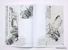 """Chinese Painting Book """"Learn to Paint Orchid from Master Wu Changshuo Qi Baishi"""" Japan Painting, Painted Books, Chinese Painting, Learn To Paint, Orchids, Learning, Seals, Korean, China"""
