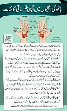 Good Health Tips, Natural Health Tips, Health Advice, Healthy Tips, Islamic Phrases, Islamic Messages, Islamic Dua, Islamic Teachings, Islamic Images