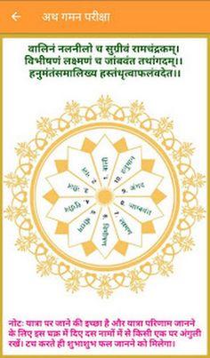 https://play.google.com/store/apps/details?id=mmi.com.pandit_potli&hl=en  #astrology #app #daily #horoscope #rashifal #panchang #gold #silver #KP #Prediction #Hora #Kundli #LalKitab