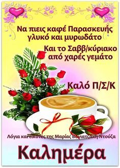 Beautiful Pink Roses, Morning Greetings Quotes, Coffee Photos, Good Morning Flowers, Facebook Humor, Greek Quotes, Wallpaper Quotes, Anastasia, Watercolour