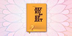 «Легко не будет», Бен Хоровиц Instagram Symbols, Good Books, Books To Read, Enchanted Book, Psychology Books, Film Books, Book Lists, Life Hacks, Education