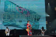 椎名林檎海外首唱抵台 飆唱23首歌沸騰全場 | 流行音樂 | 娛樂 | 聯合新聞網