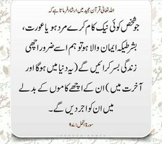 Cute Relationship Goals, Cute Relationships, Corner Bookshelves, Quran Pak, All About Islam, Islam Hadith, Islamic Qoutes, Allah, Life Quotes