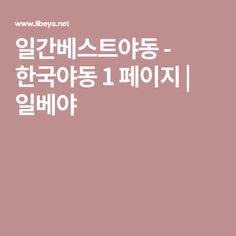 일간베스트야동 - 한국야동 1 페이지 | 일베야