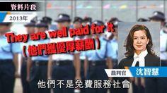 【七警判刑】沈官金句瘋傳:#警察 唔係免費服務社會㗎!well paid!   香港 #新聞   20170218