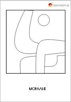 Χρωματίζουμε την πανσέληνο του Γιάννη Μόραλη Mondrian, Kandinsky, School Projects, Art Projects, Colouring Pages, Coloring, Art School, Art Education, Collage Art