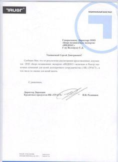 """Аккредитация при НБ """"ТРАСТ"""" на проведение работ по оценке для целей залога.  http://www.indeks.ru/accreditations/"""
