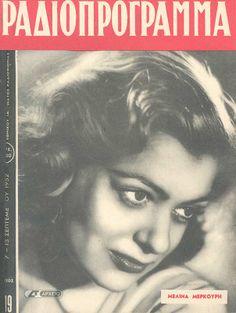 """Η Μελίνα Μερκούρη στο εξώφυλλο του περιοδικού """"Ραδιοπρόγραμμα"""" 7-13 Σεπτεμβρίου 1952 (αρ. τεύχους:119)."""