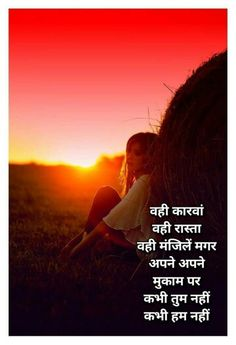 Hindi Quotes, Best Quotes, Love Only, My Love, Urdu Shayri, Quotable Quotes, In My Feelings, Urdu Poetry, In A Heartbeat
