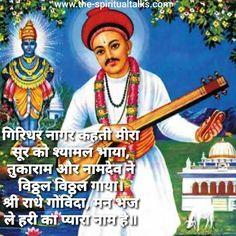 Kriahna bhakti songs | bhakti bhajan | bhakti geet | krishna devotees | Shri Radhe Govinda man bhaj le Hari ka pyara naam hai bhajan