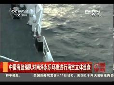 http://china.mycityportal.net - 中国新闻2013-03-12 中国海监编队对南海永乐环礁进行海空立体巡查 - #china