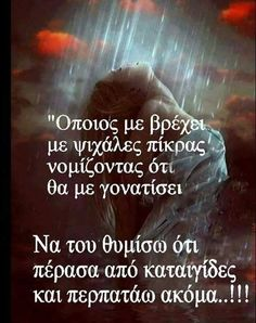 Yes true Greek Quotes, Wise Quotes, Motivational Quotes, Inspirational Quotes, Cool Words, Wise Words, Feeling Loved Quotes, Learn Greek, Unique Quotes