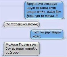 Funny Greek, Greek Quotes, Funny Images, Laugh Out Loud, Statues, Haha, Funny Quotes, Entertainment, Words