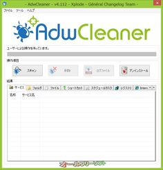 AdwCleaner 4.112  AdwCleaner--起動時の画面--オールフリーソフト