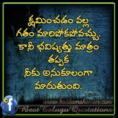 Telugu Inspirational Quotes, Motivational Thoughts, Motivational Quotes, Life Lesson Quotes, Life Lessons, Life Quotes, Gud Night Images, Heartbroken Quotes, Money Quotes