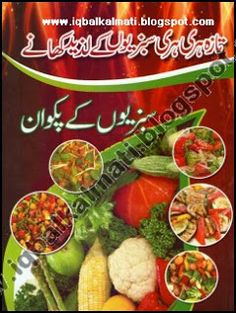 Sexual information sex guide book pdf free download urdu pakistani vegetables recipes cooking guide book in urdu forumfinder Choice Image