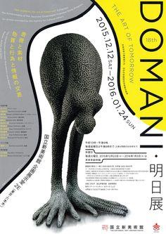 DOMANI・明日展 - フライヤー・チラシデザイン