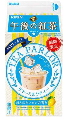 ティーパーラー サマーミルクティー|商品のご紹介|午後の紅茶|キリン