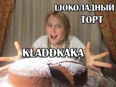 Вкуснейший шоколадный торт KLADDKAKA ! Очень просто и НЕРЕАЛЬНО ВКУСНО!