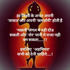 Krishna Quotes In Hindi, Marathi Love Quotes, Hindi Quotes Images, Shyari Quotes, Radha Krishna Love Quotes, Hindi Quotes On Life, Motivational Quotes In Hindi, Real Life Quotes, Best Inspirational Quotes