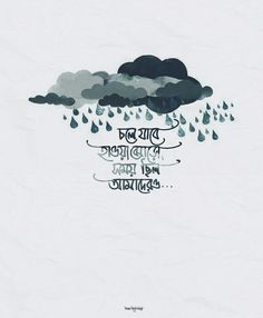 Real Life Quotes, True Quotes, Black Aesthetic Wallpaper, Aesthetic Wallpapers, Bangla Word, Bangla Love Quotes, Cute Cartoon Pictures, Wall E, Flower Wallpaper