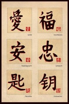 Chinese Characters Love, Happiness, Tranquility, Loyalty, Prosper, Harmony Art Poster Print - 24x36 custom fit with RichAndFramous Black 24 inch Poster Hangers by Poster Revolution, http://www.amazon.com/dp/B004F06F3M/ref=cm_sw_r_pi_dp_bWNrqb0YMQ1HJ