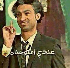 امتوحانات Funny Photo Memes, Funny Picture Jokes, Funny Reaction Pictures, Cute Memes, Funny Photos, Arabic Jokes, Arabic Funny, Funny Arabic Quotes, Funny School Jokes