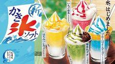 いちご抹茶はちみつレモンファーストキッチンに夏の新デザートかき氷ソフト