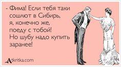 - Фима! Если тебя таки  сошлют в Сибирь, я, конечно же,  поеду с тобой!  Но шубу надо купить  заранее!