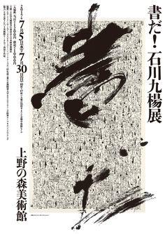 書だ!石川九楊展 Typographic Design, Typography, Ishikawa, Japanese Calligraphy, Japan Design, Caligraphy, Asian Art, Oriental, Cover