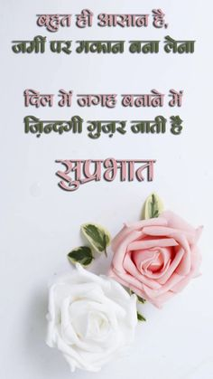 Good Morning Life Quotes, Good Morning Dear Friend, Morning Prayer Quotes, Good Morning Happy Sunday, Morning Greetings Quotes, Morning Prayers, Good Morning Sunrise, Good Morning Beautiful Images, Friendship Quotes In Hindi