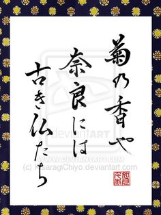 """Japanese poem Haiku by MATSUO Basho (1644~1694): 菊の香や 奈良には古き仏たち """"Fragrance of chrysanthemums / and old Buddha's statues in Nara / Purify and refine my soul"""""""