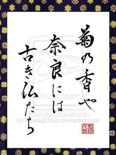 Haiku - Kiku no ka ya... by KisaragiChiyo.deviantart.com on @deviantART