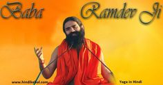 baba ramdev health tips in hindi,baba ramdev yoga in hindi ,ramdev yoga in hindi,