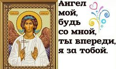Russian short prayer to the Guardian Angel Short Prayers, Orthodox Icons, Secret Life, Good Thoughts, Funny Texts, Religion, Self, Wisdom, Positivity
