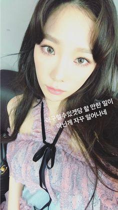 taeyeon_ss: 아구럴수있겟당 할 만한 일이 아닌게 자꾸 일어나네