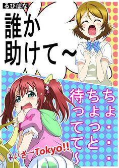 Ruby x hanayo Vocaloid, Star Comics, Love Live, Anime Artwork, Art Of Living, Anime Comics, Daydream, Memes, Live Art