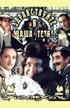 Фильм Танин Остров 1980 Смотреть Онлайн