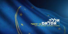 Documentar israelian despre islamizarea Europei – episodul 2 – Legea lui Allah (subtitrat în românește)   În Linie Dreaptă Allah, Movie Posters, Europe, Simple Lines, Film Poster, Billboard, Film Posters