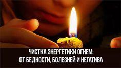 Огонь — эффективное средство в борьбе с негативом. Эта простая практика очистит не только вашу физическую, но и духовную энергетику. Обряды очищения огнем являются самыми простыми и безопасными с точ…