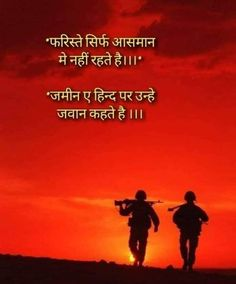 Sahi baat hai Hindi Quotes Images, Life Quotes Pictures, Hindi Quotes On Life, Motivational Quotes In Hindi, Inspirational Quotes, Indian Army Quotes, Military Quotes, Indian Army Wallpapers, Soldier Quotes