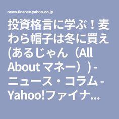 投資格言に学ぶ!麦わら帽子は冬に買え(あるじゃん(All About マネー)) - ニュース・コラム - Yahoo!ファイナンス