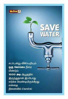 #SAVE #WATER # SAVEWATER