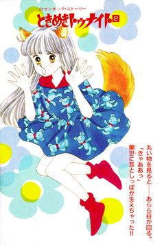 cartoons japan Novel vol. Manga Anime, Anime Art, Japanese Graphic Design, Anime Japan, Aesthetic Anime, Magical Girl, Shoujo, Strega, Childhood