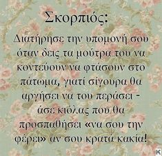Scorpio Zodiac, Zodiac Signs, Greek Quotes, Jokes, Math, Husky Jokes, Zodiac Constellations, Math Resources, Constellations