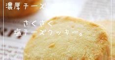 2011/3/6話題入り。200人の皆様に作って頂きました。心から感謝。塩スイーツ。おつまみにもOKなクッキーです。