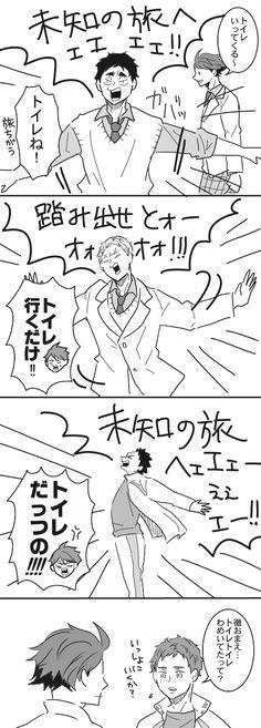 Haikyuu Volleyball, Haikyuu Manga, Bridal Hair Vine, All Family, Kuroko, Akira, Fandom, Illustration, Illustrations